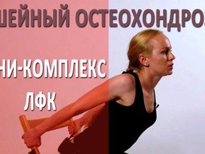 Подборка лучшей гимнастики при остеохондрозе шейно грудного отдела позвоночника