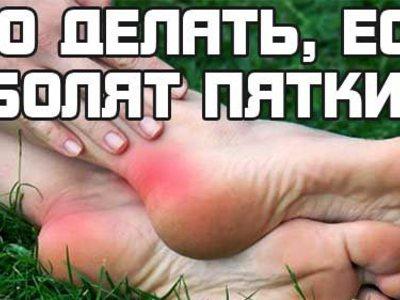 Почему болят пятки ног и как лечить гимнастика