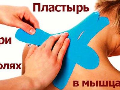 Обезболивающий пластырь для суставов - Лечение Суставов