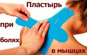 Пластырь от боли в мышцах - состав и действие
