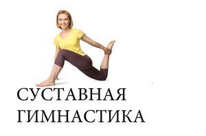 Суставная имнастика позвоночника как лечить гипартроз коленного сустава