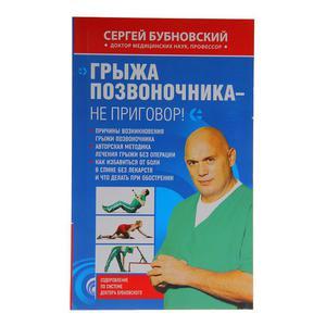 Лечение поясничных болей радикулита