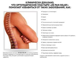 Китайские ортопедические пластыри zb pain relief