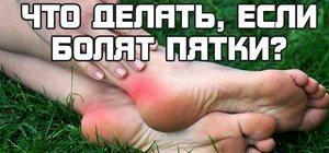 Причина болей в пятке - методы диагностики