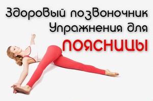 Лечебная гимнастика для поясницы - укрепляем позвоночник